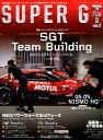 SUPER GT file(ver.5) 裏側を知ればレースはもっと楽しめる。 特集:スーパーGTチーム・ビルディング 勝利を目…