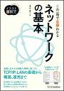 この一冊で全部わかるネットワークの基本 実務で生かせる知識が、確実に身につく (Informatics&IDEA) [ 福永勇二 ]