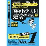 8割が落とされる「Webテスト」完全突破法(2 2021年度版)