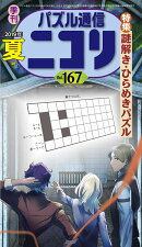 パズル通信ニコリ(Vol.167(2019年 夏)