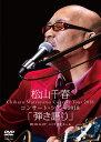 松山千春コンサート・ツアー2018 「弾き語り」 2018.6.27 ニトリ文化ホール [ 松山千春 ]