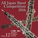 全日本吹奏楽コンクール2016 Vol.12 大学・職場・一般編2