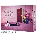 伊藤くん A to E【DVD-BOX】