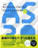 ActionScript 3.0プログラミング入門改訂版
