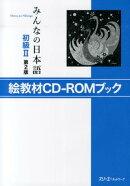 みんなの日本語初級2 第2版 絵教材CD-ROMブック
