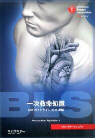 BLSプロバイダーマニュアル AHAガイドライン2015準拠 [ アメリカ心臓協会 ]