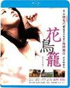 花鳥籠【Blu-ray】 [ 森野美咲 ]