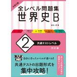 大学入試全レベル問題集世界史B(2)改訂版 共通テストレベル