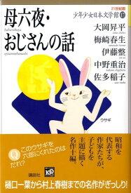 母六夜・おじさんの話 (21世紀版・少年少女日本文学館) [ 大岡 昇平 ]