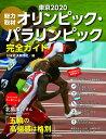 総力取材 東京2020 オリンピック・パラリンピック完全ガイド [ 日本経済新聞社 ]