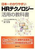 日本一わかりやすいHRテクノロジー活用の教科書
