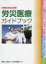 労災医療ガイドブック改訂5版 医療担当者必読書