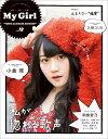 """別冊CD&DLでーた My Girl vol.18 """"VOICE ACTRESS EDITION"""""""