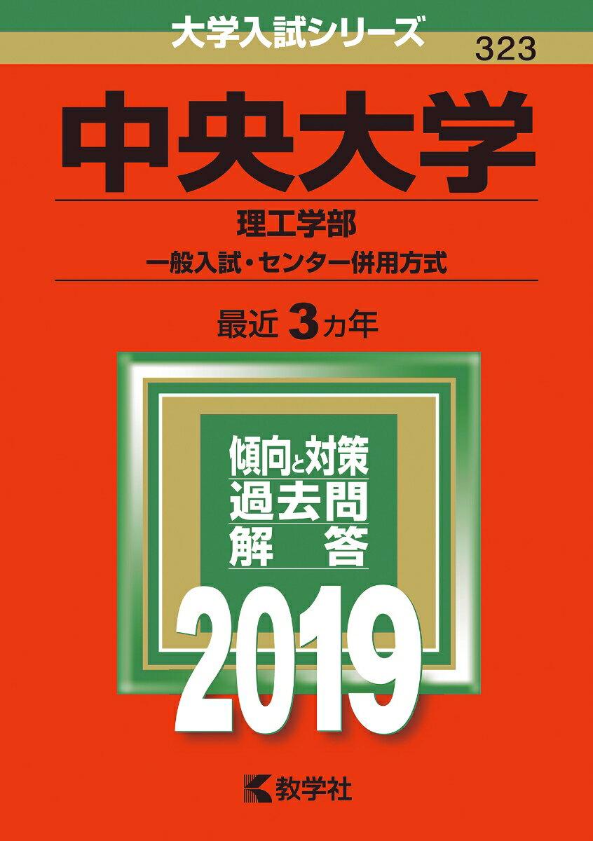 中央大学(理工学部ー一般入試・センター併用方式)(2019) (大学入試シリーズ)