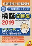 介護福祉士国家試験模擬問題集(2019)