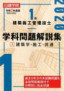 1級建築施工管理技士学科問題解説集(1 令和2年度版)
