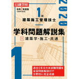 1級建築施工管理技士学科問題解説集(1 令和2年度版) 建築学・施工・共通編