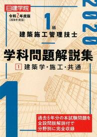 1級建築施工管理技士学科問題解説集(1 令和2年度版) 建築学・施工・共通編 [ 日建学院教材研究会 ]