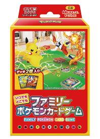 ポケモンカードゲーム ソード&シールド いつでもどこでもファミリーポケモンカードゲーム