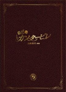 のだめカンタービレ 最終楽章 前編 スペシャル・エディション [ 上野樹里 ]