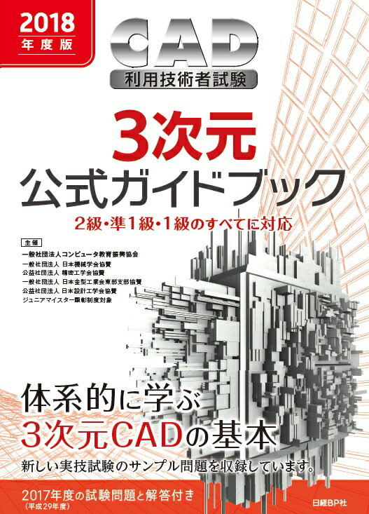 2018年度版CAD利用技術者試験3次元公式ガイドブック [ コンピュータ教育振興協会 ]