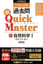 公務員試験過去問新Quick Master(7)第8版 大卒程度対応 自然科学 1 物理・化学・数学 [ 東京リーガルマインドLEC総合研究所公務 ]