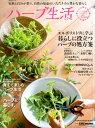 ハーブ生活 自然暮らしの本 特集:エルボリストリに学ぶ暮らしに役立つハーブの処方箋 (Chikyu-maru mook 別冊LOG…