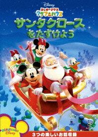 ミッキーマウス クラブハウス/サンタクロースをたすけよう【Disneyzone】 [ (ディズニー) ]