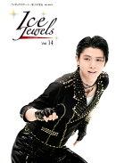 【予約】Ice Jewels(アイスジュエルズ)Vol.14〜羽生結弦スペシャルインタビュー〜(KAZIムック)