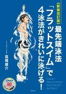 新装改訂版 最先端泳法「フラットスイム」で4泳法がきれいに泳げる!