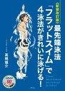 新装改訂版 最先端泳法「フラットスイム」で4泳法がきれいに泳げる! [ 高橋 雄介 ]