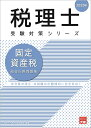 固定資産税総合計算問題集(2020年) (税理士受験対策シリーズ) [ 資格の大原税理士講座 ]
