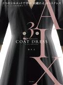 3つのシルエットで作る「羽織れる」コートドレス