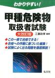 わかりやすい!甲種危険物取扱者試験大改訂版 (国家・資格試験シリーズ)
