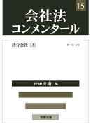会社法コンメンタール 第15巻 持分会社(2)