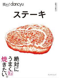 技あり!dancyuステーキ 絶対にうまく焼きたい。 (プレジデントムック 料理って面白い)