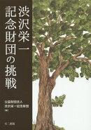 渋沢栄一記念財団の挑戦