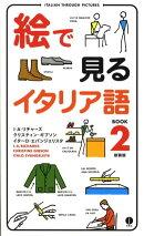 絵で見るイタリア語(book 2)新装版