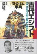 【バーゲン本】古代エジプトなるほど事典