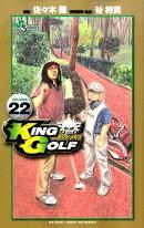 KING GOLF 22