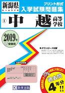 中越高等学校(2019年春受験用)