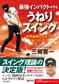 最強インパクトを作る うねりスイング 世界基準のゴルフを身に付ける! [ 三觜 喜一 ]