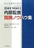 中小企業のためのISO 9001内部監査指摘ノウハウ集