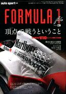 FORMURA 1 FILE(Vol.3)
