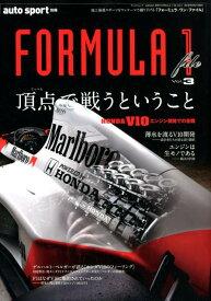 FORMURA 1 FILE(Vol.3) 特集:頂点で戦うということーHONDA V10エンジン開発で (サンエイムック auto sport別冊)