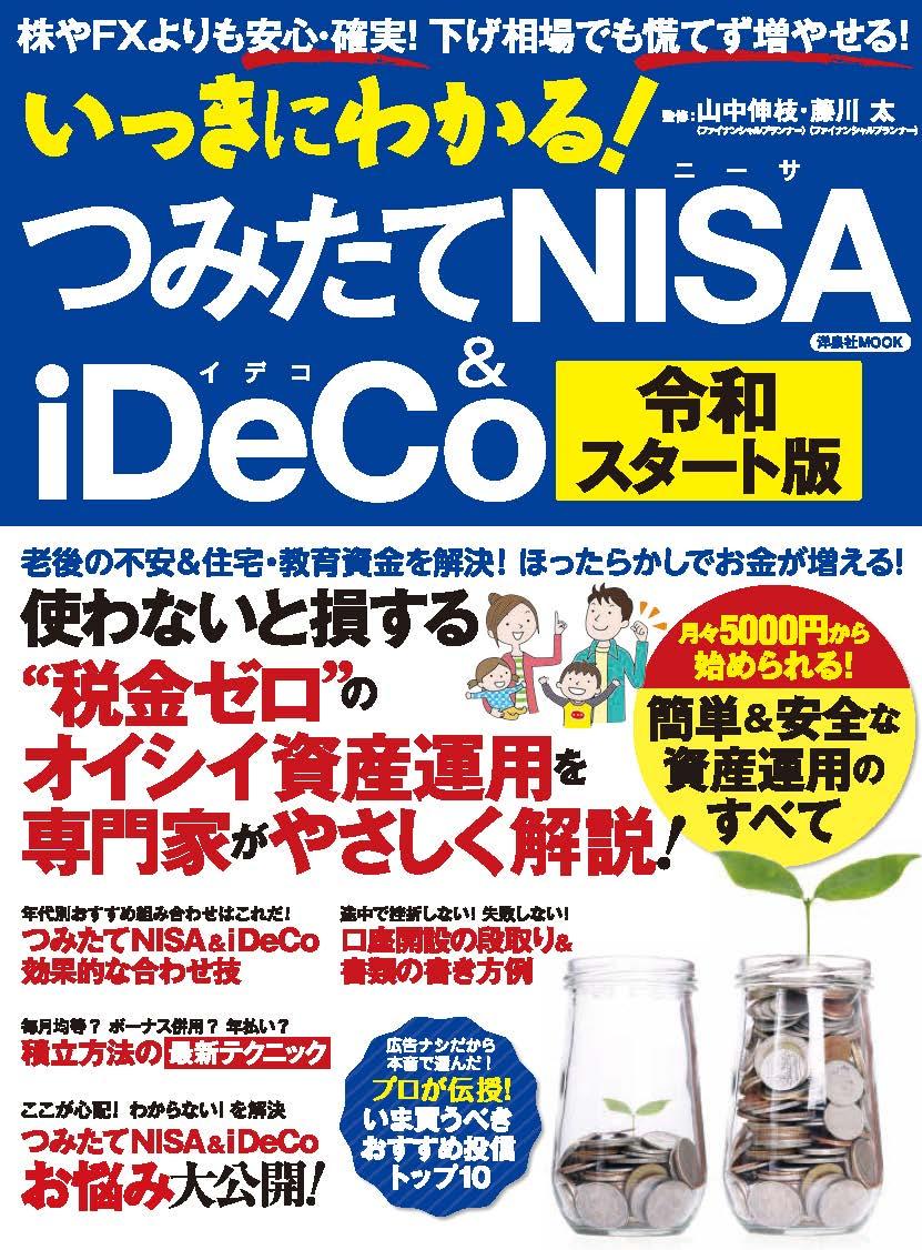 いっきにわかる! つみたてNISA&iDeCo 令和スタート版