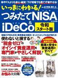 いっきにわかる!つみたてNISA&iDeCo令和スタート版 (洋泉社MOOK)