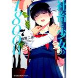 社畜と少女の1800日(7) (芳文社コミックス)