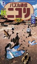 パズル通信ニコリ(Vol.168(2019年 秋)