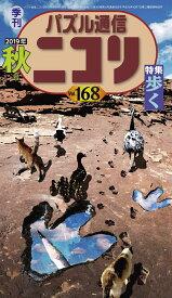 パズル通信ニコリ(Vol.168(2019年 秋) 季刊